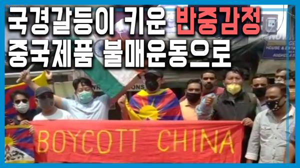 중국-인도 국경 갈등, 인도 반중 감정 고조
