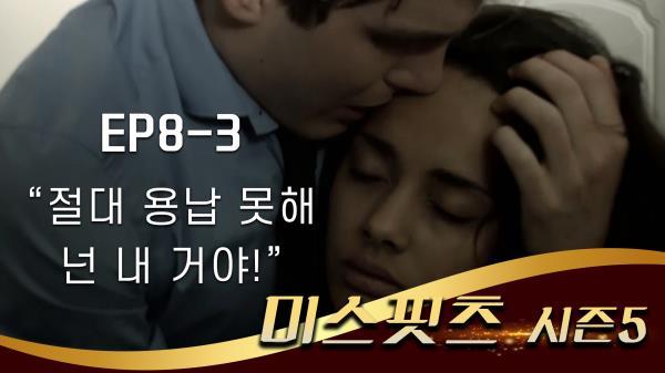 [미스핏츠 시즌5] EP8-3 죽은 칼라 크롬을 보고 시간을 앞으로 감는 다니엘 보이드