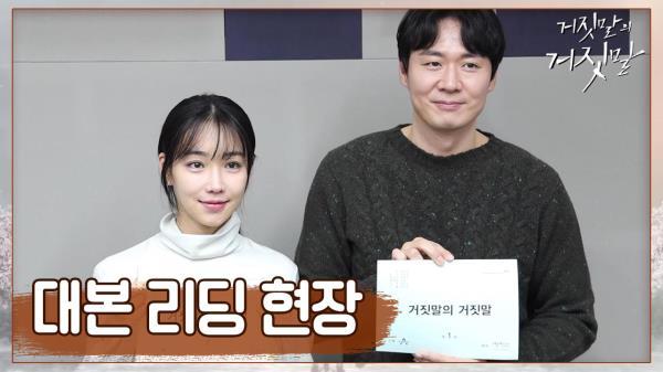 [메이킹] 믿.보.배 이유리X연정훈의 17년 만에 드라마 재회! [거짓말의 거짓말] 대본리딩 현장!