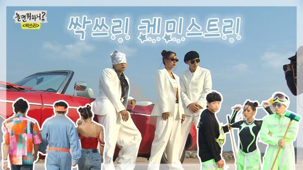 《스페셜》 싹쓰리의 케미스트리~(#멋짐이..어머머머머머)