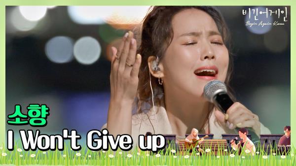 🎤 포기를 포기하게 만드는 파워풀한 고음↗ 소향의 'I Won't Give up'♩