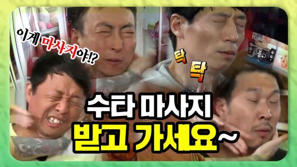 《무한도전 스페셜》 극한알바 피로가 싹 풀리는(?) 극한의 수타 마사지 받고가세요~★