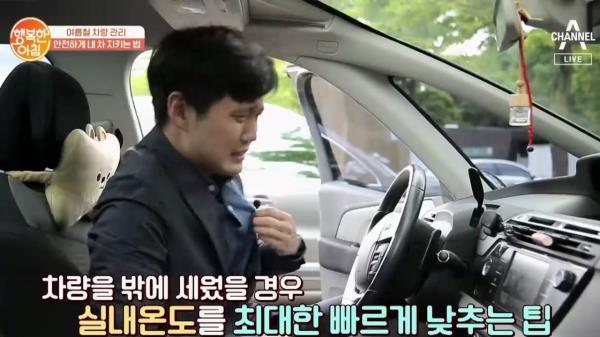 ♨뜨거워진♨ 차량 실내온도 최대한 빠르게 낮추는 팁!