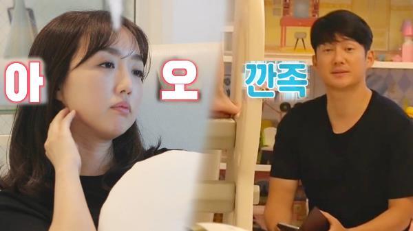'질투쟁이' 송창의, 드라마 보는 오지영 계속 방해!