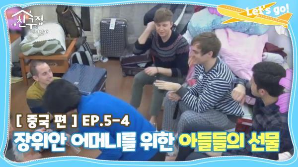 [내친집][중국 편 EP.5-4] 장위안 어머니를 위한 아들들의 선물♥ (The Homecoming)