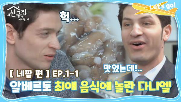 """[내친집][네팔 편 EP.1-1] """"헉..이걸?!??"""" 알베르토 최애 음식에 놀란 다니엘 (The Homecoming)"""