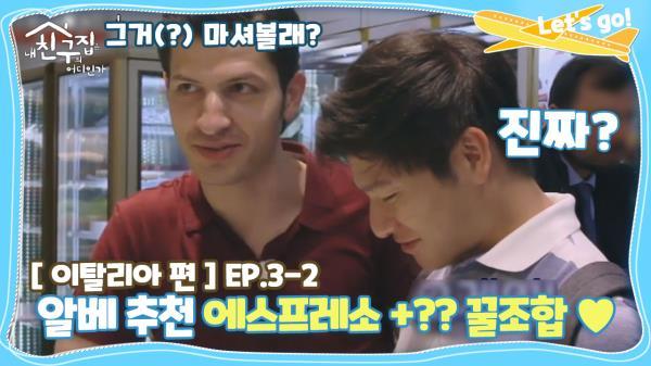 [내친집][이탈리아 편 EP.3-2] 알베 추천 에스프레소+?? 꿀조합♥ (The Homecoming)
