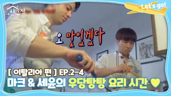 [내친집][이탈리아 편 EP.2-4] 마크&세윤의 우당탕탕 요리 시간♥  (The Homecoming)