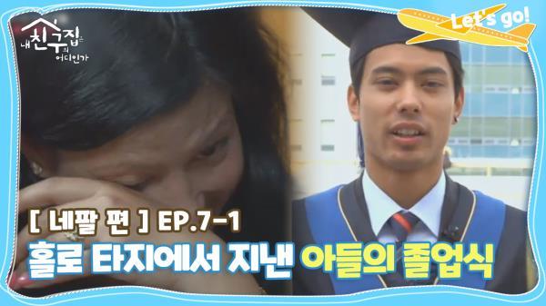 [내친집][네팔 편 EP.7-1] (뭉클)홀로 타지에서 지낸 아들의 졸업식 (The Homecoming)