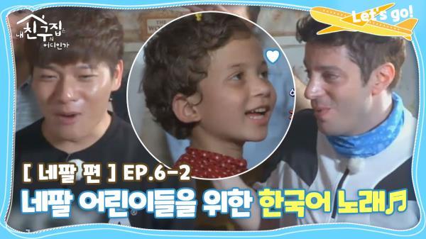 [내친집][네팔 편 EP.6-2] 네팔 어린이들을 위해 공연 하는 어른이들♥ (The Homecoming)