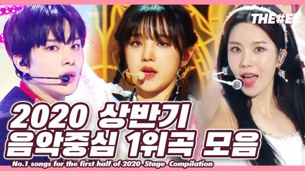 [MBC KPOP]너를 위한 춤을 춰 우아하게~♬ 2020 상반기 음악중심 1위 무대 모음