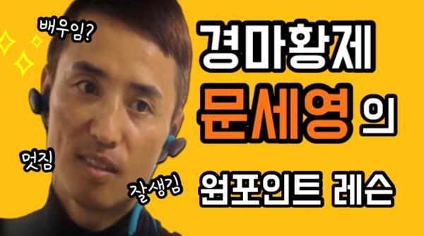1500승 달성한 한국경마 최고의 기수! 문세영이 떴다! [아이러브승마 #9]
