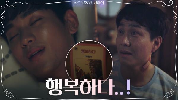 오정세, 김수현의 처음 본 '찐행복' 얼굴에 감격의 눈물ㅠㅠ
