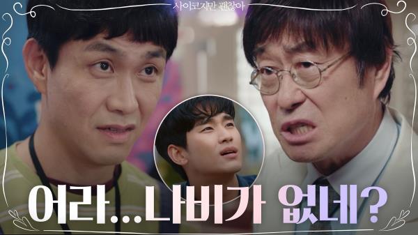 나비 없으면 돈도 없어! 극한 의뢰인(?) 김창완 만난 오정세 ft. 수현둥절