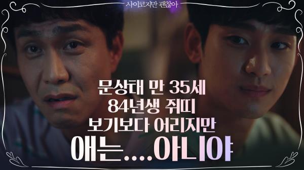 어른이 되려고 노력하고 있는 형제 '김수현x오정세'