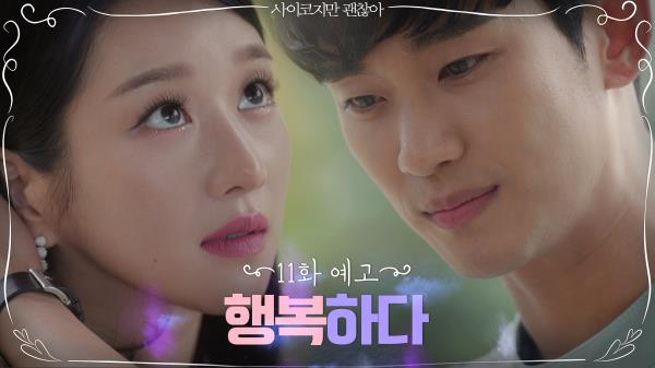 [11화 예고] 서예지와 함께라서 행복한 김수현과 그걸 지켜보는 오정세