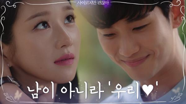 """[설득프리패스] 김수현 부탁에 서예지 OKOK """"해보지 뭐"""""""
