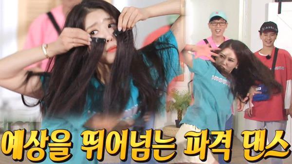 '제어 불가' 미주, 평범함을 거부한 춤신춤왕 등장!