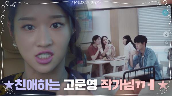 질투 부스터 단 서예지, 고독한 김수현 향해 분노의 질주!