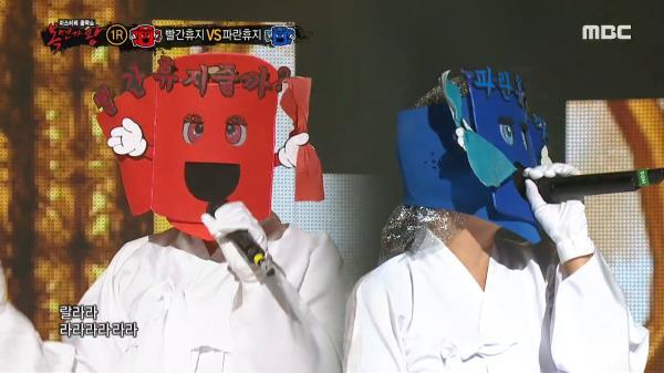 '빨간 휴지' VS '파란 휴지'의 1라운드 무대 - 보고싶은 얼굴