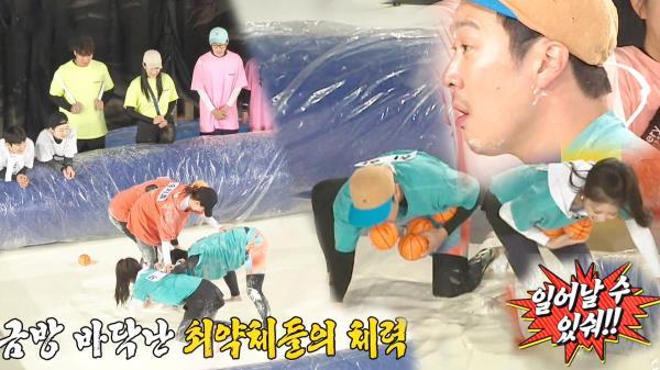 하하, 송지효와 몸싸움에 분노 UP ♨