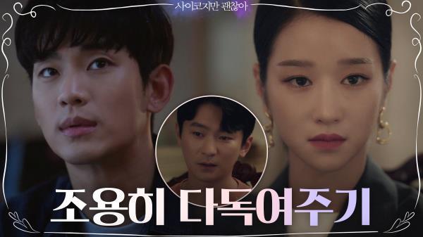 강기둥, 서예지에게 김수현 착붙의 노하우 전수