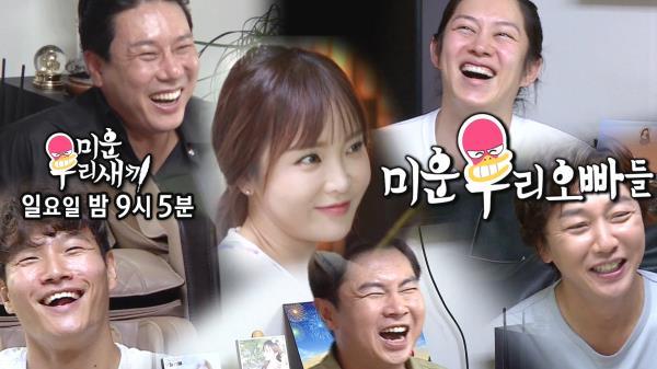 [8월 2일 예고] '복날 기념' 홍진영 집에 모인 미운 우리 오빠들!