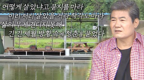 '무명 세월 30년' 진성, '태클을 걸지 마' 탄생 비화!