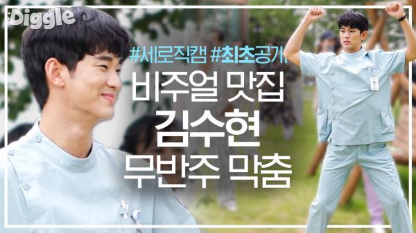 얼굴 열일하는 김수현의 모닝댄스 Full ver. 삭제하기 아까워서 살려왔습니다,, 잘빙 귀여워(T^T) | #바깥티비 #Diggle #사이코지만괜찮아