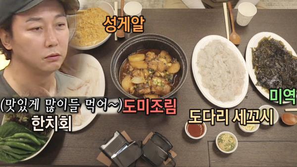 탁재훈, 임원희×이상민×정석용 위한 제주도 한상 차림!