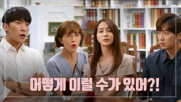 ▷배신감◁ Again 사자대면 '둘이 다시 사귄다고?′ (feat. 화난 다람쥐 커플)