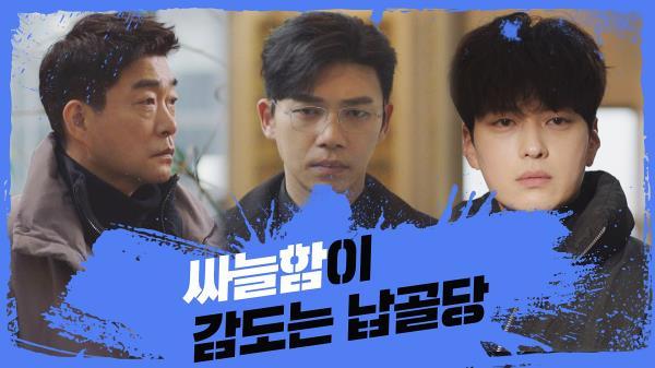 [엔딩] 조재윤의 죽음 후, 싸늘하게 마주친 손현주-장승조-지승현