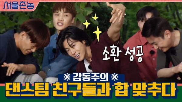 감동주의) 중학교 댄스팀 친구들과 합 맞춰보는 유노윤호!