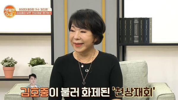 김호중이 부른 ♬천상재회♬, 원곡자 최진희의 평가는?
