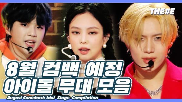 [MBC KPOP]이제 너희 하나 둘 셋~♬ 8월 컴백 예정 아이돌 무대 모음 l August Comeback Idol stage compilation