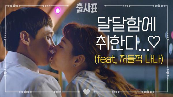 오구오구 이뻐~♡ 세상 달달한 나나와 박성훈의 키스