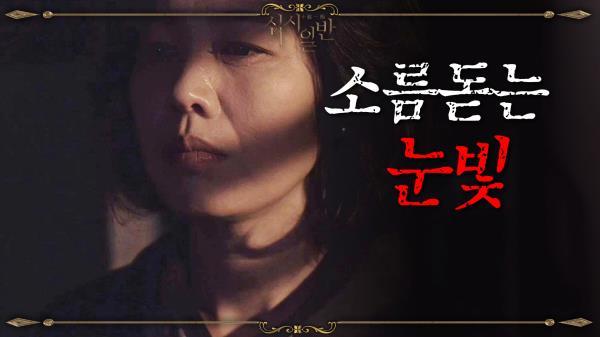 김혜준을 소름 돋게 쳐다보는 김정영