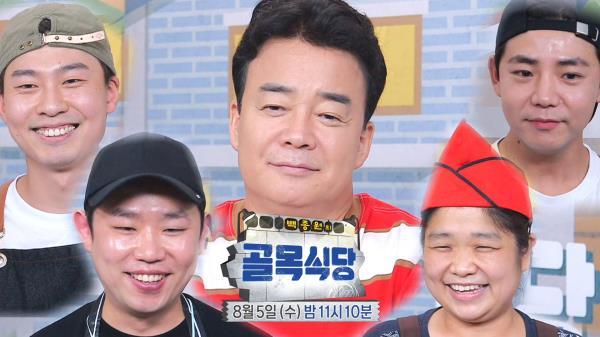 [8월 5일 예고] 오랜만에 돌아온 서울 도봉구 창동 골목!