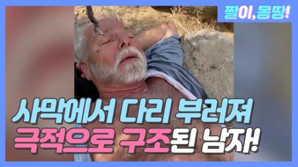 사막에서 다리 부러져 '극적 구조'된 남자