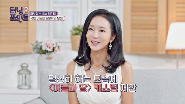 곽진영, 국민 여동생 '종말이' 탄생 비하인드☞