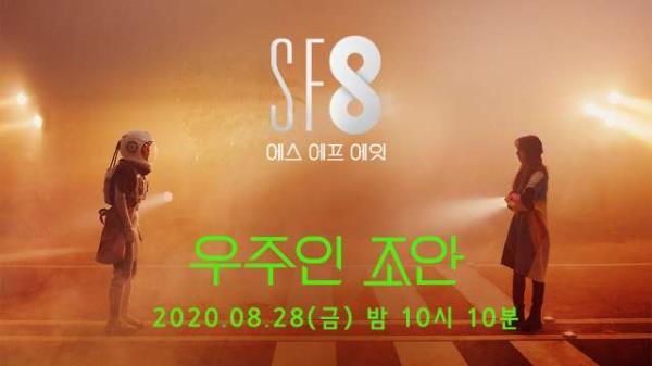 """[예고] <SF8-우주인조안> 김보라-최성은, """"내가 진짜 별을 보여줄께"""" 미래 청춘들의 자화상! '우주인 조안'"""