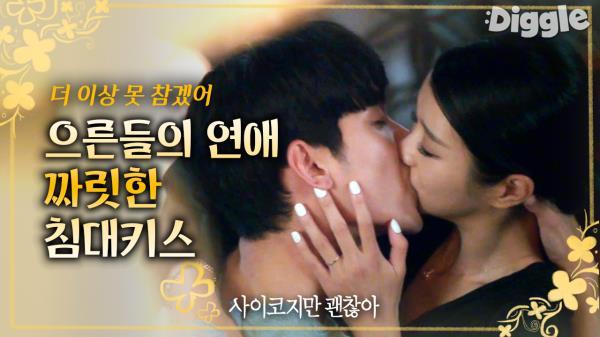 김수현♥서예지 키스 신 모음♨ 키스 갈겨를 외치던 여러분들을 위해 준비했습니다,, | #ItisOkaytoNotBeOkay | #Diggle #사이코지만괜찮아