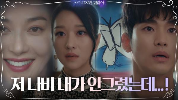 김수현x서예지x오정세, 벽화에 그려진 나비를 보고 경악! (ft.돌아온 엄마)