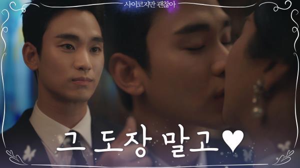 서예지, 김수현과 약속도 하고 도장도 찍고♥