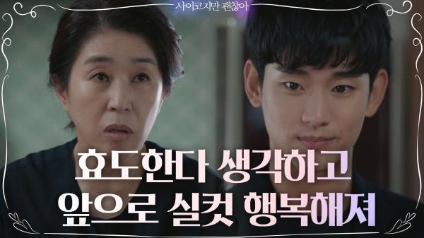 """""""엔딩이 좋으면 다 좋은 거야"""" 김수현X서예지X오정세 가족의 해피엔딩 응원해*^^*"""