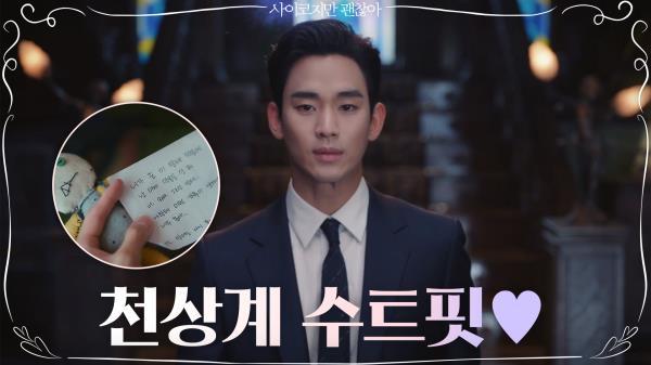 진심 담긴 손 편지♥? 김수현 마음 움직인 서예지