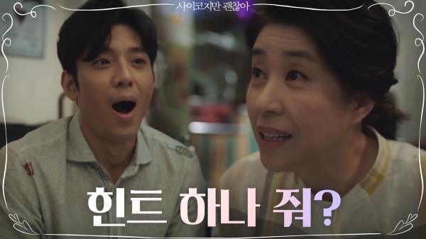 '주리잘알' 김미경, 김주헌에 박규영 이상형 꿀힌트 전달(찡긋★)