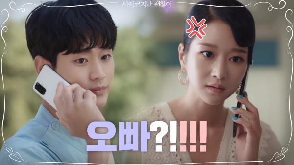 김수현 앞 새 여자(?) 등장에 서예지 질투FULL충전!