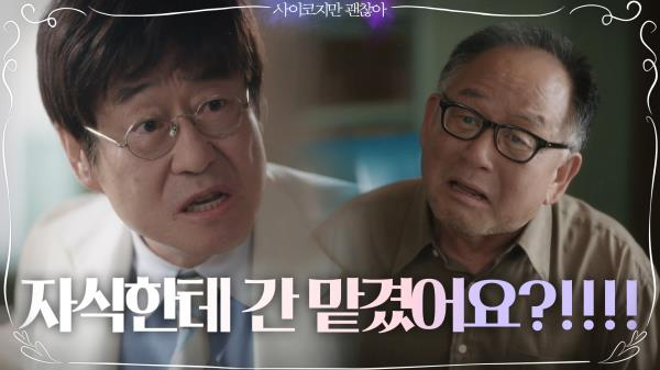 김창완, 간이식 요구하는 파렴치한 환자 아버지에 본 적 없이 격노