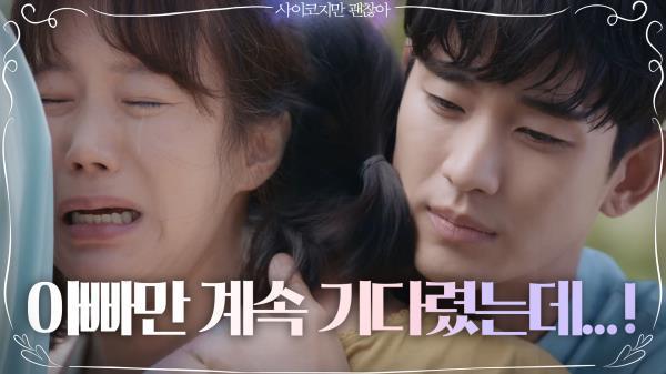 부모에게 버림받은 환자를 진심으로 위로해 주는 김수현
